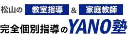 松山の教室指導&家庭教師 完全個別指導のYANO塾